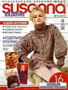Susanna. Вязание №12 (декабрь 2013)