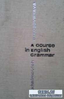 Теоретическая грамматика английского языка (на английском языке)