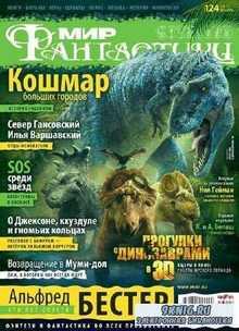Мир фантастики №12 (декабрь 2013)