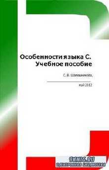 Шапошникова С.В. - Особенности языка C. Учебное пособие