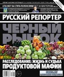 Русский репортер №46 (ноябрь 2013)