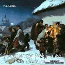 Алексей Фадеев - Рассказы под Рождество (Аудиокнига)
