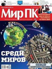 Мир ПК №12 (декабрь 2013)