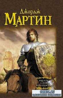Мартин Джордж - Рыцарь семи королевств