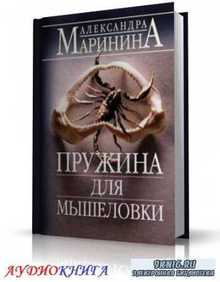 Маринина Александра - Пружина для мышеловки (аудиокнига) Чит. Мурашко И.