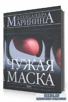 Александра Маринина - Чужая маска (Аудиокнига)