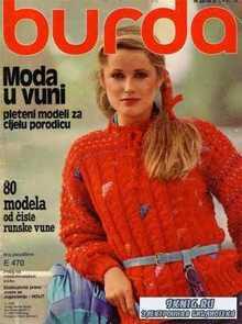 Burda special E470 1979 Вязанная мода
