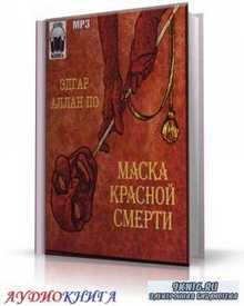 По Эдгар Аллан - Маска красной смерти (аудиокнига) Чит. Мичков В.