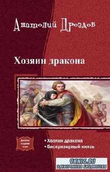 Дроздов Анатолий - Хозяин дракона. Дилогия