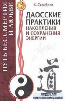 Серебров Константин - Даосские практики накопления и сохранения энергии