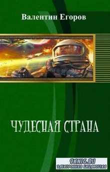 Егоров Валентин - Чудесная страна