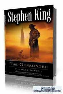 Стивен Кинг - Стрелок (Аудиокнига)