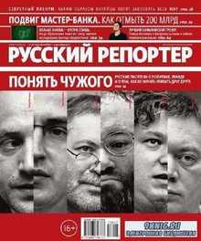 Русский репортер №47 (ноябрь-декабрь 2013)