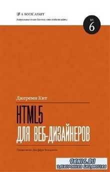 Джереми Кит - HTML5 для веб-дизайнеров