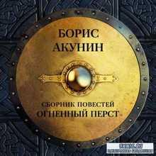 История Российского Государства. Огненный перст (Аудиокнига)
