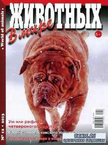 В мире животных №12 (декабрь 2013)
