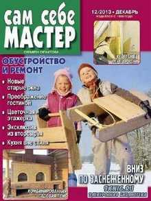Сам себе мастер №12 (декабрь 2013)