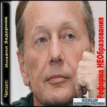 Михаил Задорнов - Реформа НЕОбразования (Аудиокнига)
