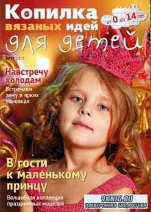 Копилка вязаных идей для детей №11 2013