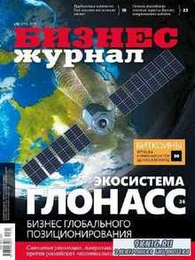Бизнес журнал №12 (декабрь 2013)