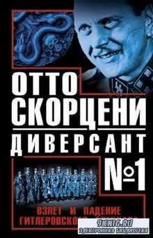 Чернявский Виталий - Отто Скорцени – диверсант №1