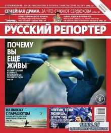 Русский репортер №48 (декабрь 2013)
