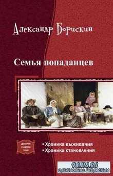 Борискин Александр - Cемья попаданцев. Дилогия