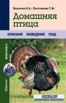 Плотникова Т., Власенко Е. - Домашняя птица. Описание. Разведение. Уход