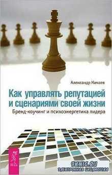 Кичаев Александр - Как управлять репутацией и сценариями своей жизни