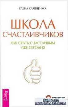 Кравченко Елена - Школа счастливчиков. Как стать счастливым уже сегодня