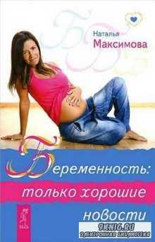Максимова Наталья - Беременность. Только хорошие новости
