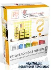 PowerPoint.Ответы на 15 самых распространённых вопросов