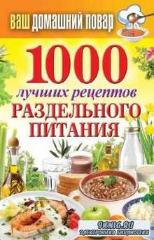 Кашин Сергей - 1000 лучших рецептов раздельного питания