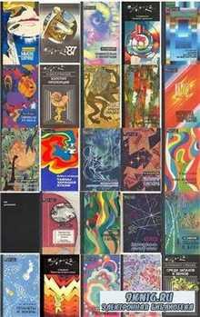 Эврика. Серия в 235 томах