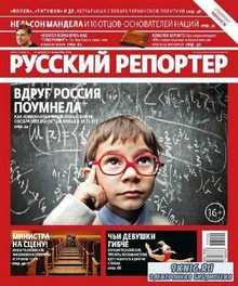 Русский репортер №49 (декабрь 2013)