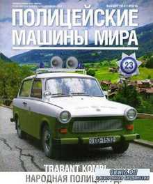 Полицейские машины мира №23 (2013)