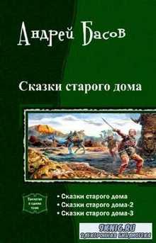 Басов Андрей - Сказки старого дома. Трилогия