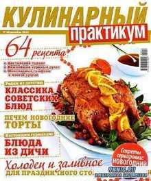 Кулинарный практикум №12 (декабрь 2013)