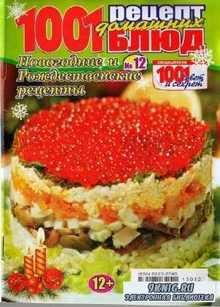1001 рецепт домашних блюд №12, 2013