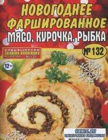 Золотая коллекция рецептов. Спецвыпуск №132, 2013.  Новогоднее фаршированно ...