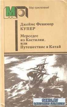 Купер Д. Ф. Мерседес из Кастилии, или путешествие в Катай