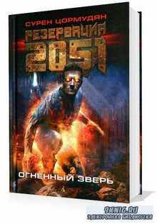 Резервация 2051. Огненный зверь (Аудиокнига)