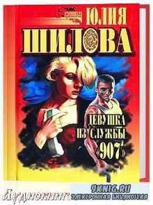 Шилова Юлия - Девушка из службы 907 (Аудиокнига)