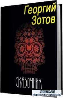 Георгий Зотов - Сказочник (Аудиокнига)
