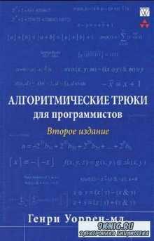 Уоррен Генри - Алгоритмические трюки для программистов. 2-е издание
