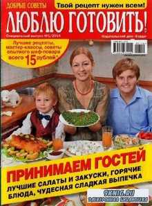 Люблю готовить. Спецвыпуск №1, 2014