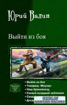 Валин Юрий - Выйти из боя. Гексалогия