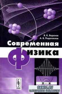 Современная физика