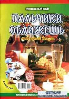 Кулинарный клуб. Пальчики оближешь №1 (62), 2014. Новогодний выпуск