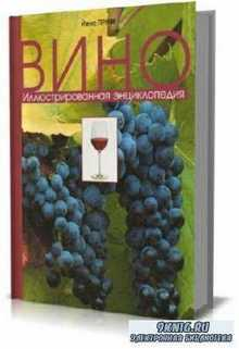 Приве Йенс - Вино. Иллюстрированная энциклопедия